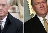 وزیر خارجه آمریکا برکنار شد/انتخاب مایک پمپئو به عنوان جانشین تیلرسون