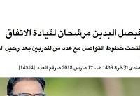 الاتفاق عربستان مشتری جدی برانکو