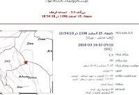 زلزله ۴.۹ ریشتری راور کرمان خسارت نداشت