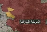 گروه های مسلح غوطه خواستار مذاکره با دولت سوریه شدند
