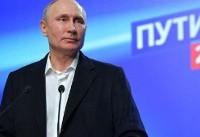 پوتین با کسب ۷۶.۶۵ درصد آراء پیروز انتخابات است