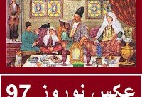 عکس پروفایل برای عید | پروفایل عید نوروز ۹۷