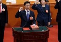 China forms new economic team as President Xi kicks off second term