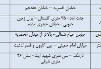 مراکز مخابراتی مناطق هفتگانه استان تهران، آماده پاسخگویی در ایام نوروز هستند