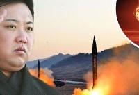 کرهشمالی هرگز سلاح هستهای را کنار نمیگذارد