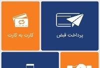 خرید بلیط اتوبوس عیدی تاپ به کاربرانش