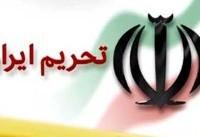دولت آمریکا بر مجاز بودن صادرات تجهیزات ارتباطی به ایران تأکید کرد