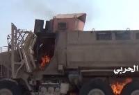 حمله توپخانهای نیروهای یمنی به متجاوزان؛ انهدام چند خودرو نظامی