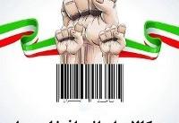 تولیدکننده داخلی، قهرمان ملی/ با افتخار کالای ایرانی میخرم و ایرانی زندگی میکنم