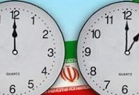 ساعت رسمی کشور امشب یک ساعت جلو کشیده میشود