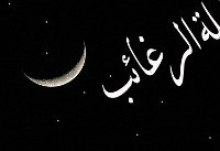 اعمال لیلة الرغائب / چرا اولین پنجشنبه ماه رجب را شب آرزوها می نامند؟!