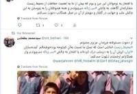 پیوستن ظریف به چالش بیزباله در پی دعوت وزیر آموزش و پرورش