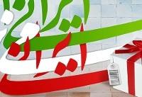 لزوم جلوگیری از واردات بی رویه در جهت حمایت از کالای ایرانی