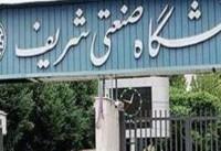 ساختمان آموزشی دانشگاه شریف هفته دوم اردیبهشت افتتاح میشود