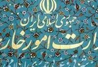 بیانیه وزارت امورخارجه در حمایت از کالای ایرانی و تولید ملی