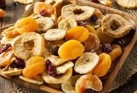 میوههای خشک مناسب برای پذیرایی!