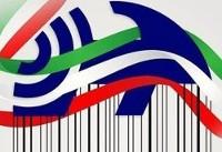 توجه ویژه شرکت مخابرات ایران به دو موضوع آب و حمایت از کالای ایرانی در سال ۹۷