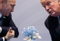 آحارونوت: ترامپ از پوتین میترسد