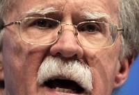 بولتون تهدیدی برای امنیت ملی آمریکاست