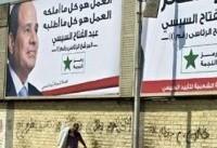 انتخابات ریاست جمهوری مصر؛ مشارکت یا تحریم