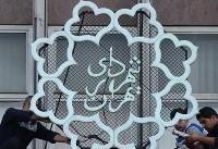 ۸ شاخص انتخاب مدیران ارشد از نگاه شهردار جدید پایتخت