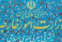 بیانیه وزارت امور خارجه در حمایت از کالای ایرانی و تولید ملی