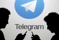 کدام مسوولان از تلگرام خارج شدند؟