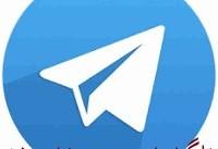 تلگرام قطع شد | تلگرام امروز فیلتر شد؟!