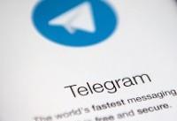 اختلال تلگرام رفع شد
