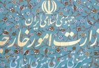 بیانیه وزارت امور خارجه ایران  درخصوص تحریم رئیس کل بانک مرکزی از سوی آمریکا