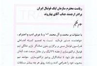 اعتراض رسمی باشگاه تراکتورسازی به حکم بازی بدون تماشاگر مقابل نفت آبادان