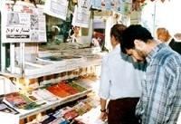 اول اردیبهشت | پیشخوان روزنامههای صبح ایران