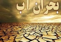 بحران آب خشونت را در جامعه افزایش می دهد