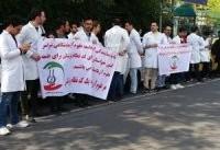 تجمع تعدادی از کارشناسان علوم آزمایشگاهی مقابل سازمان نظام پزشکی
