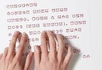 ابداع یک رسم الخط بهتر از بریل برای نابینایان