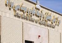 اولین مرکز ملی تحقیق و توسعه علوم و مهندسی مواد ایران در فردو