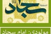 مولودی: ولادت امام سجاد | دانلود مولودی امام سجاد محمود کریمی