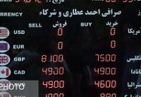 باشگاهها و فدراسیونها ارز ۴۲۰۰ تومانی میگیرند؟