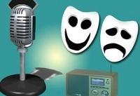 سرنگونی آمریکاییان در رادیو نمایش