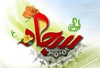 مولودی ولادت امام سجاد(ع) با صدای محمدرضا طاهری + صوت