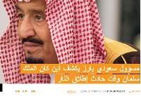 ملک سلمان هنگام تیراندازی در کاخ الخزامی کجا بود؟