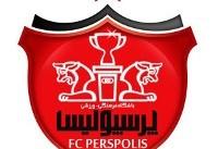 نشان باشگاه پرسپولیس با ستاره طلایی ثبت شد