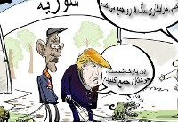امتناع آمریکا از بازسازی سوریه