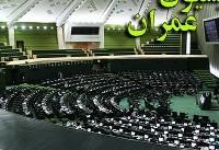 بررسی بازار مسکن با حضور آخوندی در کمیسیون عمران مجلس