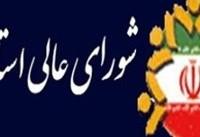 درخواست اعضای شورای عالی استانها برای دیدار با مقام معظم رهبری
