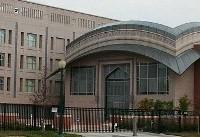 حمله به دفتر حفاظت منافع ایران در واشنگتن