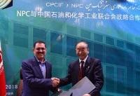 Iran, China ink MOU on establishing petrochemical park in Iran