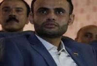 چگونه «المشاط» به عنوان «رئیس شورای عالی سیاسی یمن» انتخاب شد؟