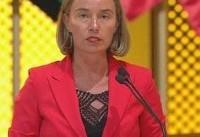 موگرینی: برجام برای امنیت منطقه و اروپا ضروری است