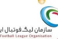 محرومان هفته سیام لیگ برتر فوتبال مشخص شدند